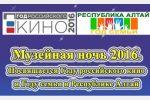 Программа акции «Музейная ночь – 2016»