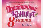 f_150_100_15790320_00_images_News_022017_8mart.jpg