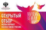 «II Всероссийский фестиваль-конкурс «Музыка Земли» приглашает принять участие»
