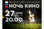 ««Ночь кино» в Горно-Алтайске»