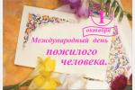 f_150_100_15790320_00_images_News_102016_den-pozhilogo-cheloveka.png