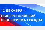 f_150_100_15790320_00_images_News_122017_priem_grazhdan_2_malenkoe_thumb.jpg