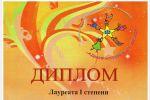 Азамат Есимов стал лауреатом Международного конкурса «Vivat, Kazan!»