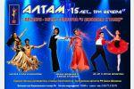 Театр танца и песни «Алтам» празднует 15-летний юбилей